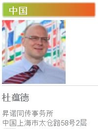 A web page translated into Chinese for Calliope-Interpreters website